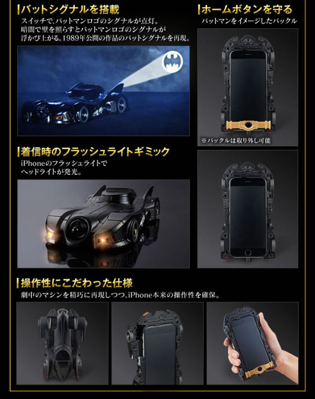 Batmobile-iPhone-6-Case-2